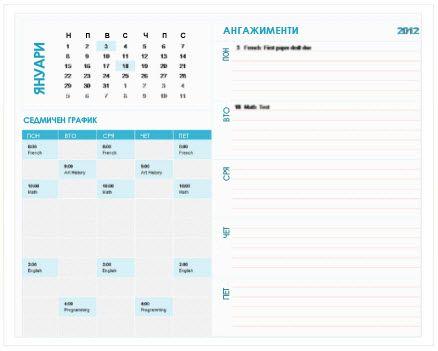 Шаблон на учебен седмичен календар за планиране (Excel)