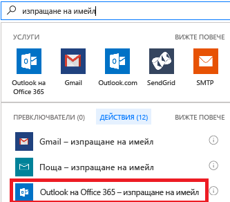Снимка на екрана: Изберете действие: Office 365 Outlook – изпращане на имейл