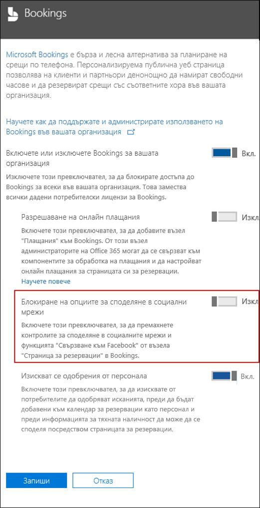 Снимка на екрана: Блок социални опции за споделяне в резервиране