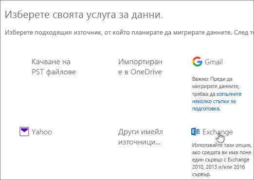 """На страницата """"Мигриране"""" изберете Exchange като услуга за данни."""