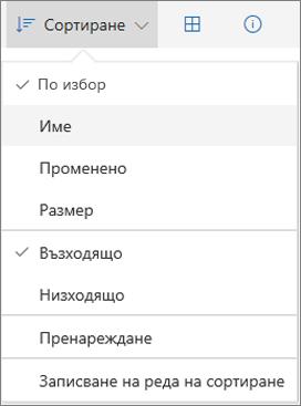Екранна снимка на менюто за сортиране в OneDrive