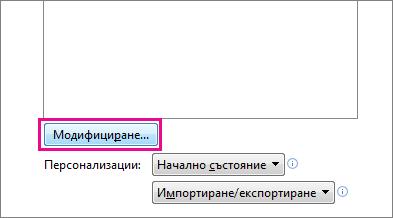 Бутонът ''Промяна'' в прозореца ''Персонализиране на лентата с инструменти за бърз достъп''