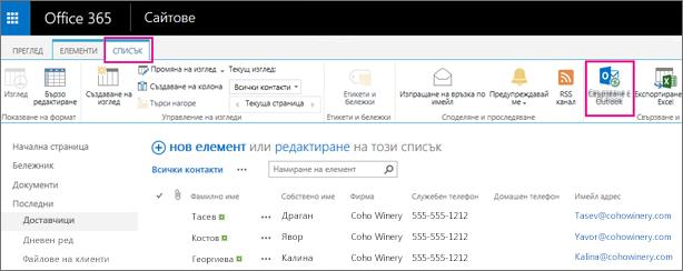 """Изберете """"Свързване с Outlook"""", за да синхронизирате вашия списък с контакти с Outlook"""