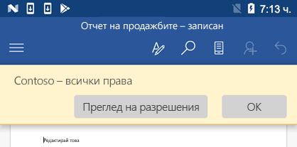 Когато отворите файл, защитен с IRM, в Office за Android, можете да видите разрешенията, които са ви дадени.