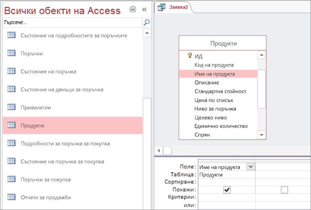 Екранна снимка на '' графична изглед