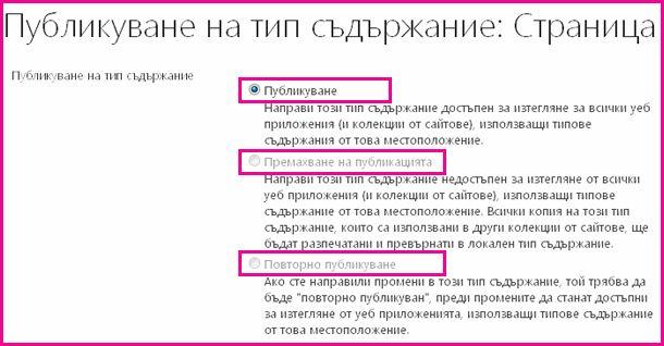 От страницата ''Публикуване на типове съдържание'' в сайт концентратор можете да публикувате, да отменяте публикуването или да публикувате повторно тип съдържание.