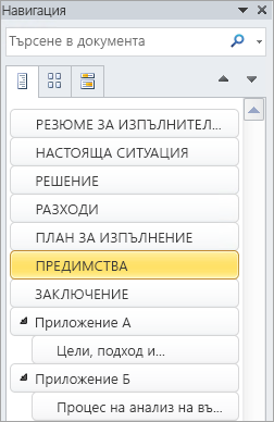 Преглед по заглавия в навигационния екран
