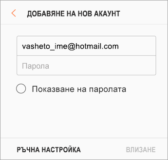 Имейл адрес и парола