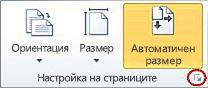 """Иконата за стартиране на диалоговия прозорец """"Настройка на страниците"""""""