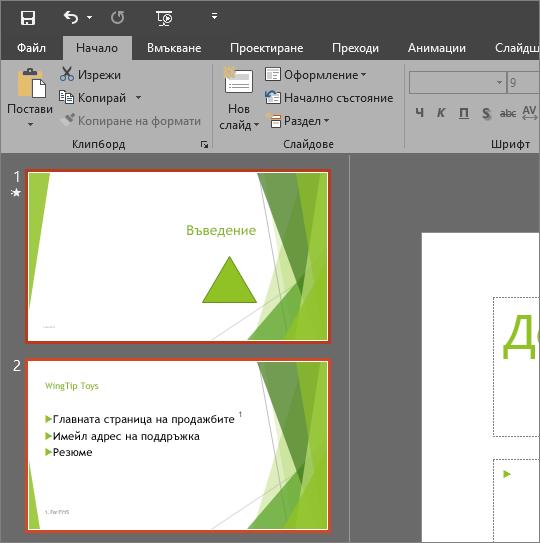 Показва PowerPoint 2016 с приложена тъмносива тема.