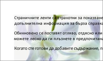 пример на картина зад блок от текст