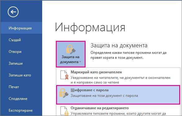 Защитаване на вашия документ с парола