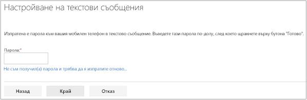 Текстови съобщения екран, където въвеждате паролата си