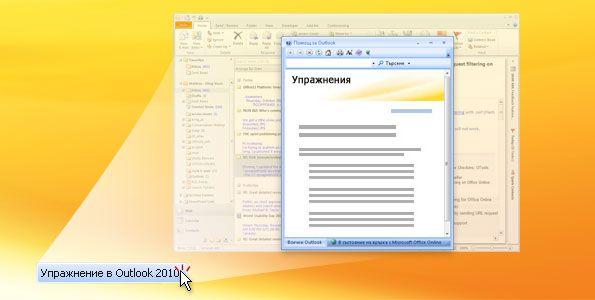Упражнение в Outlook 2010