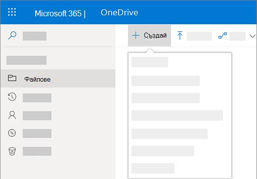 """Екранна снимка на избирането на менюто """"Създай"""" за създаване на нов документ в OneDrive за бизнеса"""