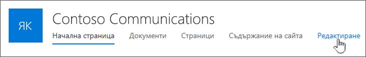 """Най-горе на страницата """"комуникационен сайт"""""""