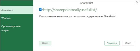 Excel Power Query се свързва към диалоговия прозорец за свързване на списък на Sharepoint
