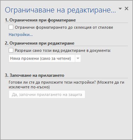 """Екран """"Ограничаване на редактирането"""""""