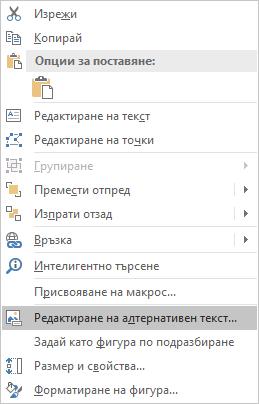 Меню за Excel Win32 редактирате алтернативен текст за фигури