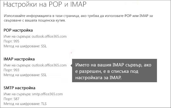 Показва връзката за настройки на POP или IMAP достъп