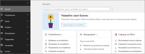 Център за администриране на Office 365