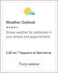 Екранна снимка на добавката за прогноза за времето на Outlook с безплатно изпробване или плащане.