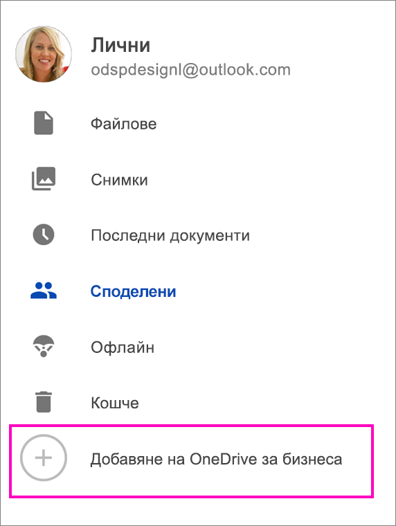 Добавяне на OneDrive за бизнеса.