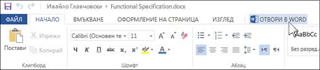 Отваряне на пълното приложение на Office вместо изпълнение на Office Online