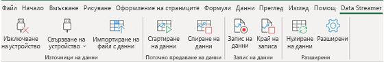 """Показва лентата за Data Streamer с разрешени едновременно """"Връзката е прекъсната"""" и """"Свързване на устройството"""""""