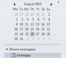 Календарчето в навигационния екран на календара