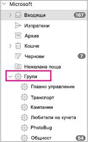Групи, изброени в екрана с папки на Outlook 2016 for Mac