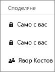 """Екранна снимка на колоната """"Споделяне"""" в OneDrive за бизнеса, показваща споделени и несподелени елементи"""