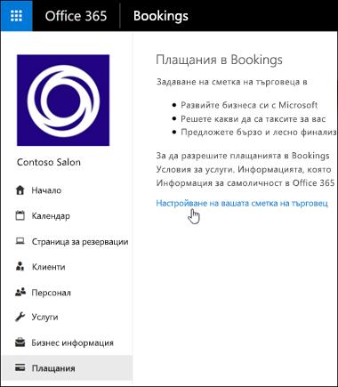 Снимка на екрана: Изберете за инсталиране на търговец сметка и управление на плащанията в резервиране