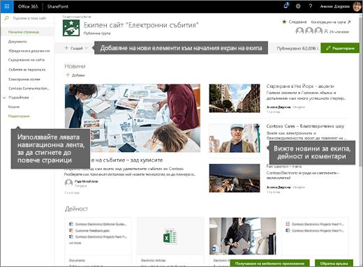 Начална страница на SharePoint Online екипен сайт
