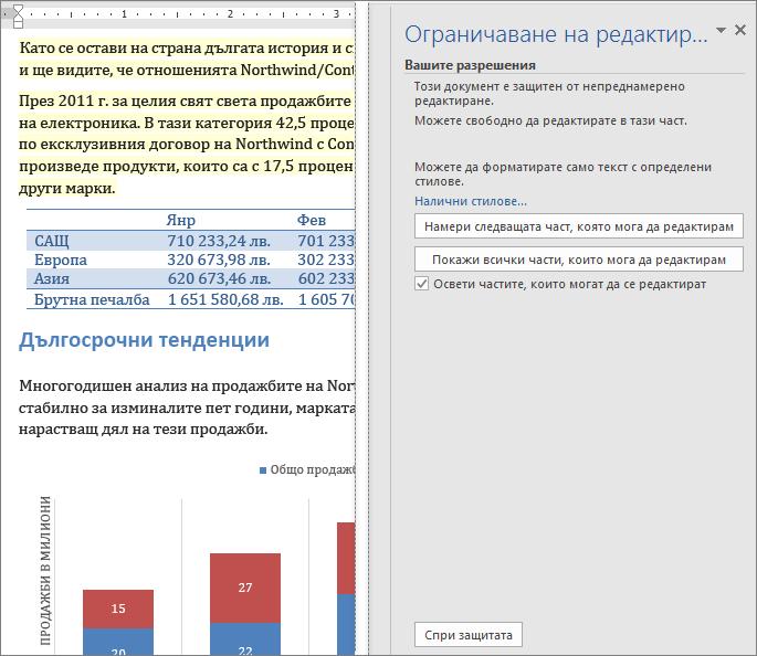 Опциите за редактиране са показани в екрана за ограничаване на редактирането.