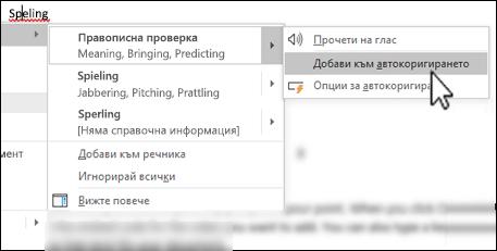 Контекстното меню на редактора под неправилно написана дума с осветена опция за добавяне към автокоригирането