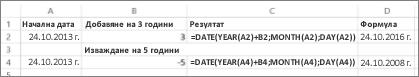 Примери за добавяне или изваждане на дати