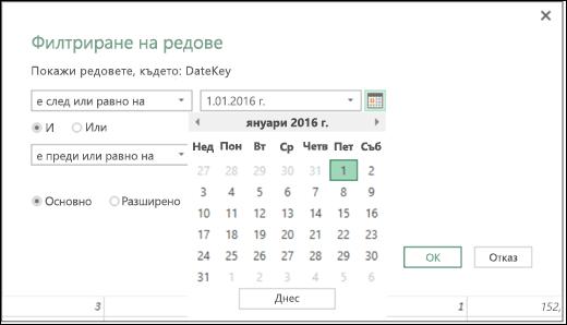 Power BI за Excel – Поддръжка на контролата за избор на дата за въвеждане на стойности на дати в диалоговите прозорци за филтриране на редове и за условни колони