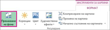 бутон ''премахване на фона'' в групата ''настройка'' на раздела ''формат'' от ''инструменти за картини''
