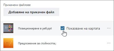 ClickShow на картата да се покаже визуализация