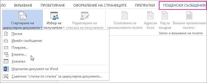 """Екранна снимка на раздела """"Пощенски съобщения"""" в Word, показваща командата """"Стартиране на циркулярни документи"""" и списък с наличните опции за типа на обединяването, което искате да изпълните."""