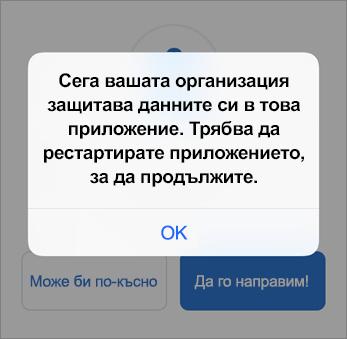 Екранна снимка, която показва, че организацията ви сега защитава вашето приложение Outlook