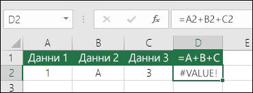 Пример за лоша конструкция на формула.  Формулата в клетка D2 е  =A2+B2+C2