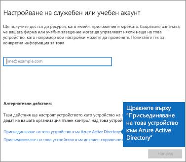 """Щракнете върху """"Присъединяване на това устройство към Azure Active Directory"""""""