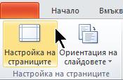 """В раздела """"Проектиране"""" на лентата изберете """"Настройка на страниците""""."""