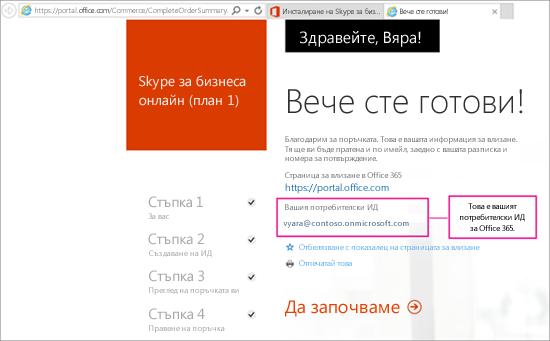 Когато сте закупили Skype за бизнеса онлайн, сте създали акаунт за Office 365.