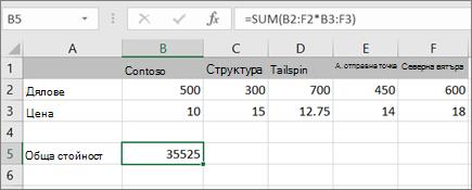 Пример за формула за масив, която изчислява единичен резултат