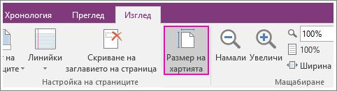 """Екранна снимка на бутона """"Размер на хартията"""" в OneNote 2016."""