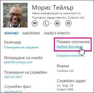 Връзка за преглед на източник в Outlook във визитка