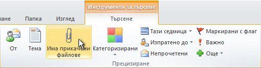 """командата """"има прикачени файлове"""" на лентата"""
